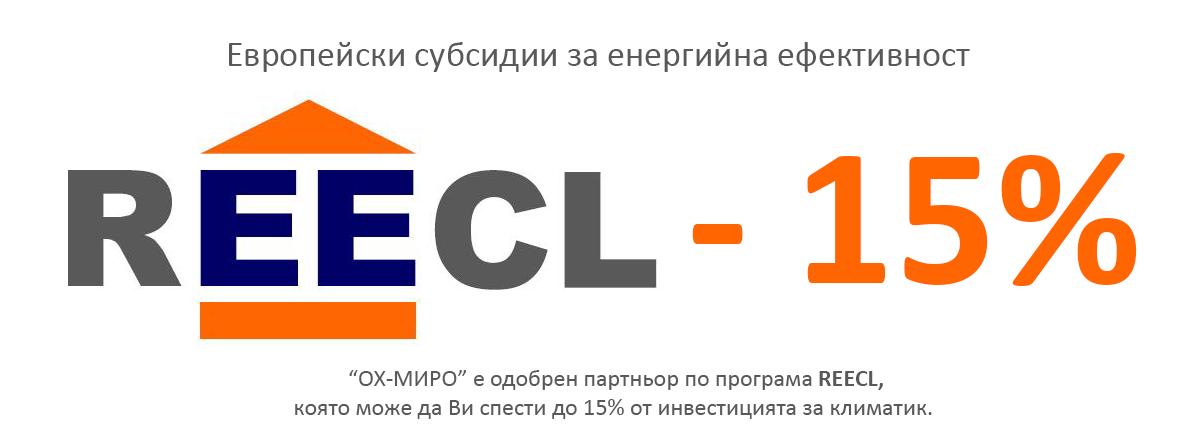 """Програма """"Енергийна ефективност в дома"""" REECL"""