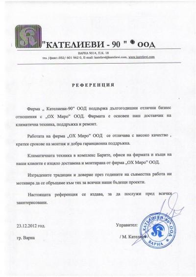 """Кателиеви-90"" ООД"