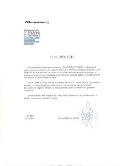 """""""МАГНУМ-Д"""" ЕООД"""
