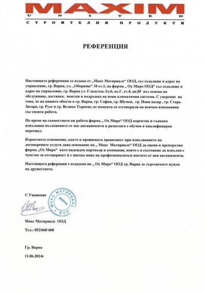 """""""Макс Матириалс"""" ООД"""