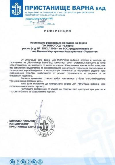 """""""Пристанище Варна"""" ЕАД"""